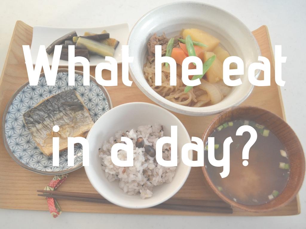 """彼が一日に食べているもの★ 体づくりは""""食事が80%、運動が20%、マインドセットは100%!★"""