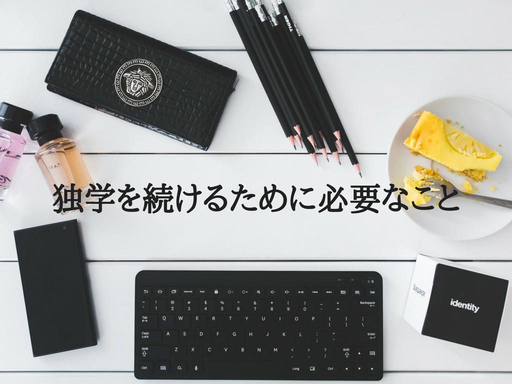 あなたの人生を変える★独学のすすめ②★~独学を続けるために必要なこと~