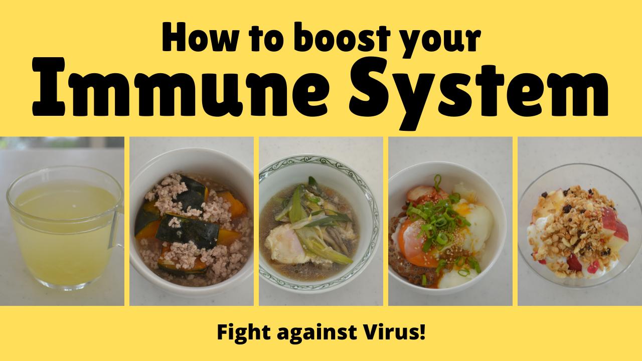 免疫力を上げる方法